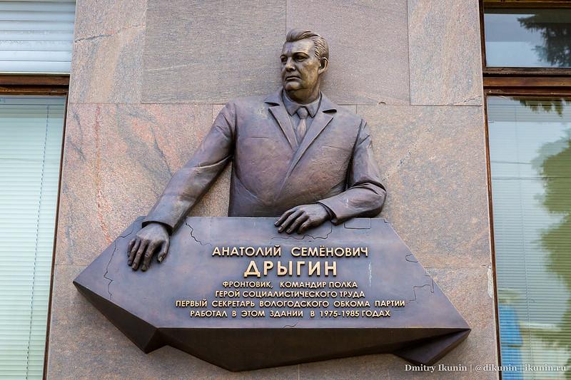 Vologda Oblast