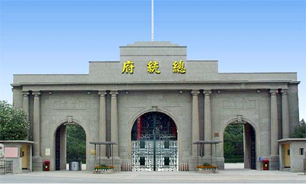 Nanjing China Palace